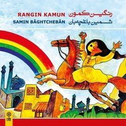 Samin Baghcheban - Jaye ahoo