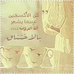 الصورة الرمزية الاخت فى الله